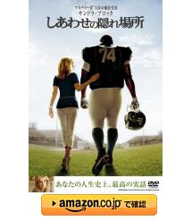 しあわせの隠れ場所 [DVD]